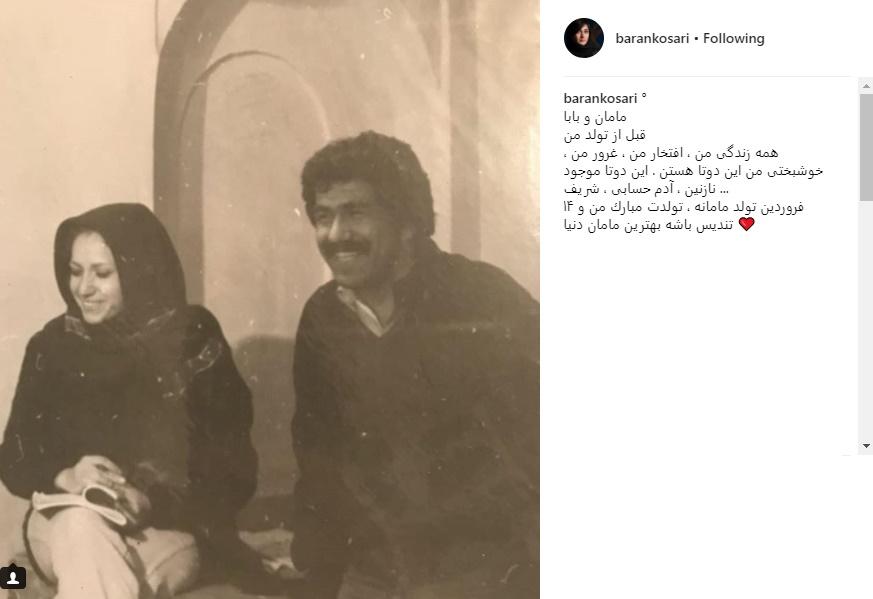 باران کوثریبازیگر زن سینمای ایران