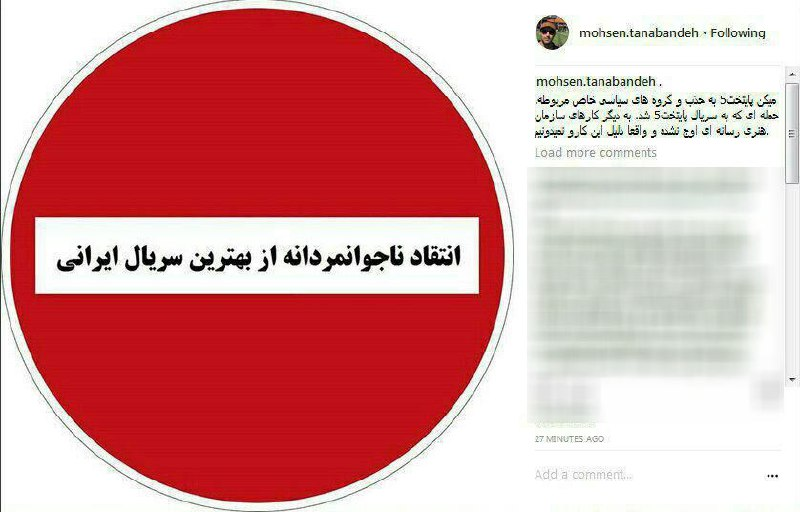 محسن تنابنده بازیگر سریال پایتخت