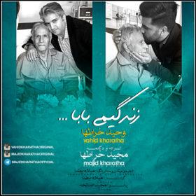 دانلود آهنگ زندگیمی بابا از مجید خراطها
