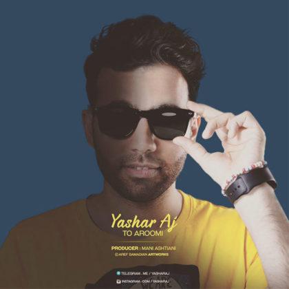 دانلود آهنگ تو آرومی از یاشار آج
