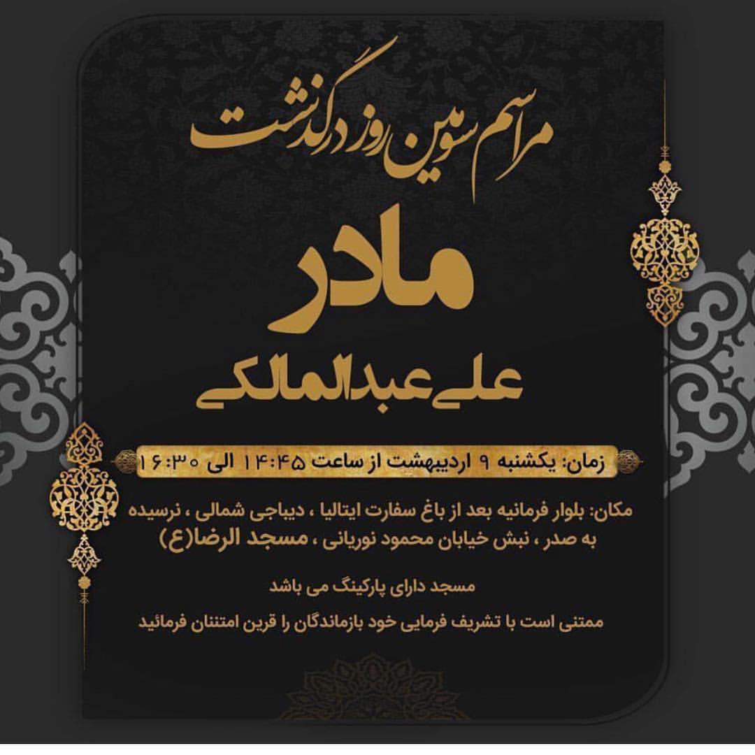 مراسم سومین روز درگذشت مادر علی عبدالمالکی