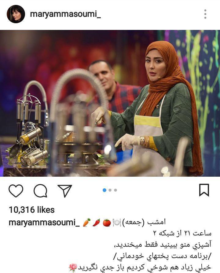 مریم معصومی بازیگر مطرح سینما