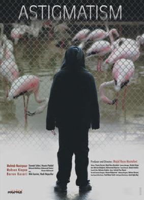 پوستر جهانی فیلم آستیگمات