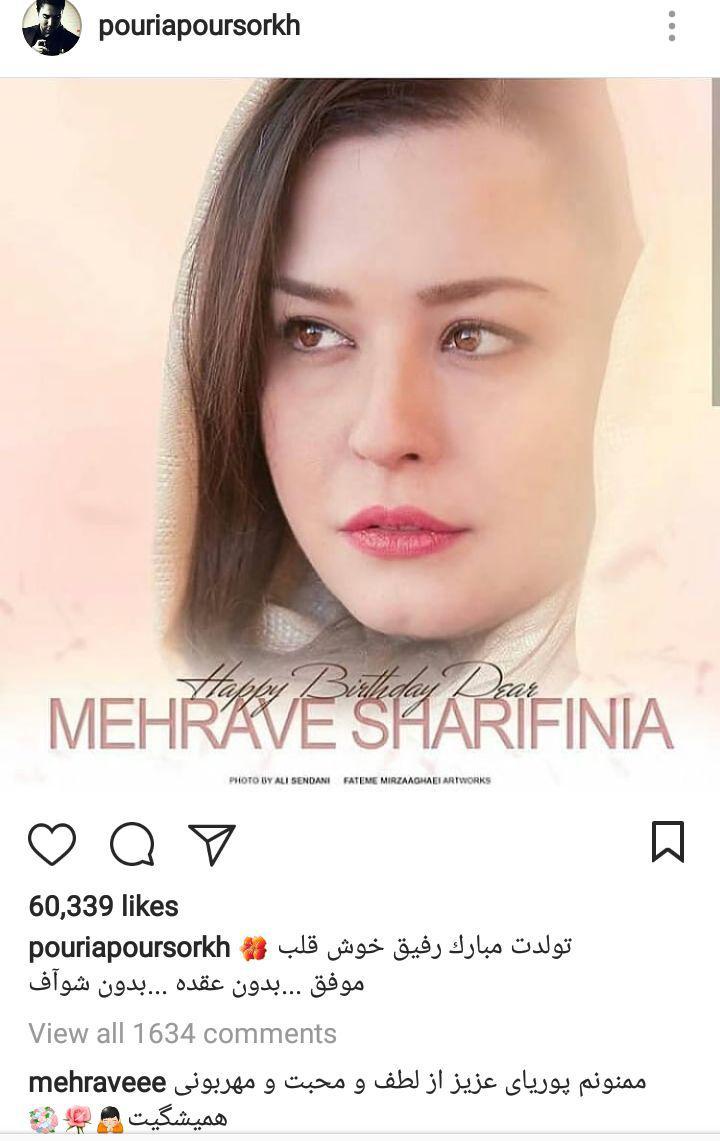 پوریا پورسرخ بازیگر محبوب سینما