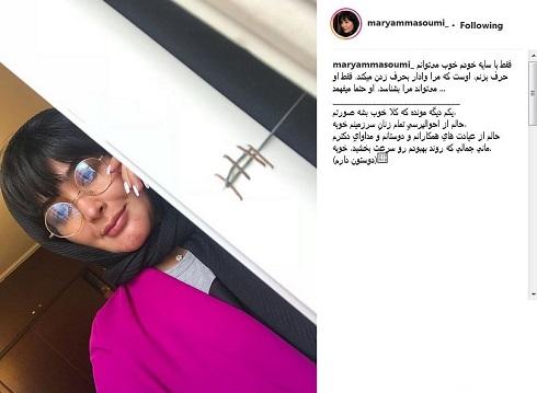 مریم معصومی بازیگر زن ایرانی