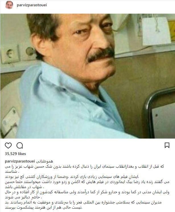 پرویز پرستویی بازیگر مطرح سینما