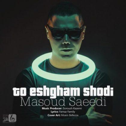 دانلود آهنگ تو عشقم شدی از مسعود سعیدی