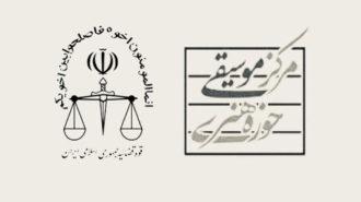 حکم قضایی برای دانلودکنندگان غیرمجاز آثار موسیقایی حوزه هنری