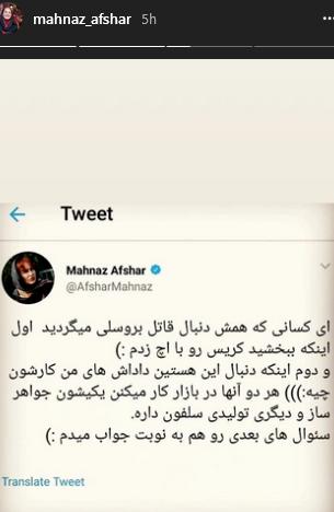 مهناز افشار بازیگر زن پرحاشیه