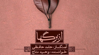 «از برگها» به خوانندگی وحید تاج منتشر شد