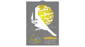 کنسرت حسین علیشاپور و گروه ضربآهنگ در شیراز