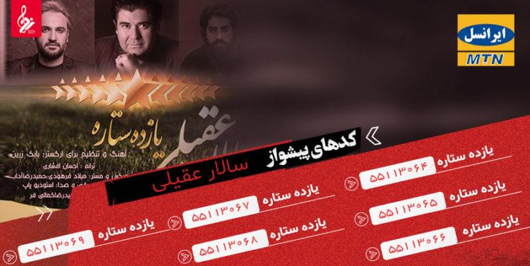 بایگانیها آهنگ پیشواز ایرانسل سالار عقیلی | رسانه نوا