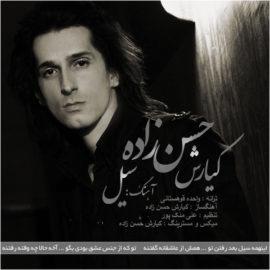 دانلود آهنگ سیل از کیارش حسن نژاد