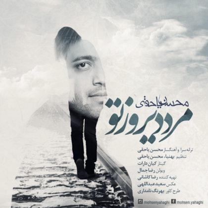 دانلود آهنگ مرد دیروز تو از محسن یاحقی