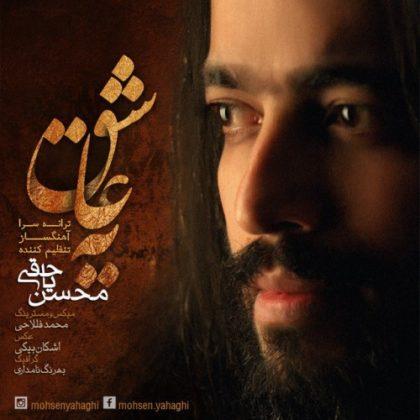 دانلود آهنگ یه عاشق از محسن یاحقی