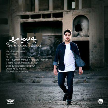 دانلود آهنگ به دریا مرو از علی محمدی
