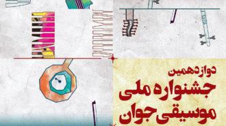 برنامه بخشهای موسیقی دستگاهی و کلاسیک جشنواره جوان