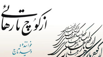 «از کوچ تا رهایی» با صدای وحید تاج منتشر شد