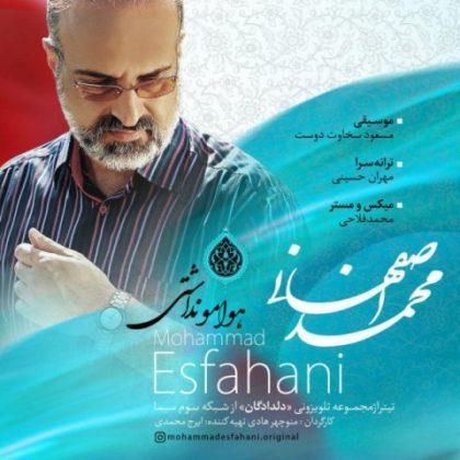دانلود آهنگ هوامو نداشتی از محمد اصفهانی