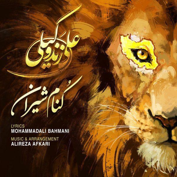 دانلود آهنگ کنام شیران از علی زندوکیلی
