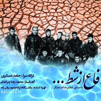 دانلود آهنگ دفاع از شط از غلامرضا صنعتگر