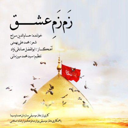 دانلود آهنگ زم زم عشق از حسام الدین سراج