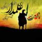 دانلود آهنگ علمدار از حسین برزگری