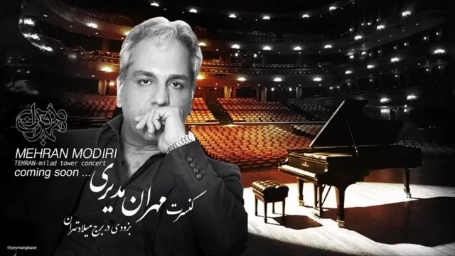 کنسرت مهران مدیری به زودی