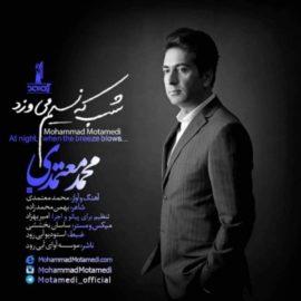 دانلود آهنگ شب که نسیم می وزد محمد معتمدی