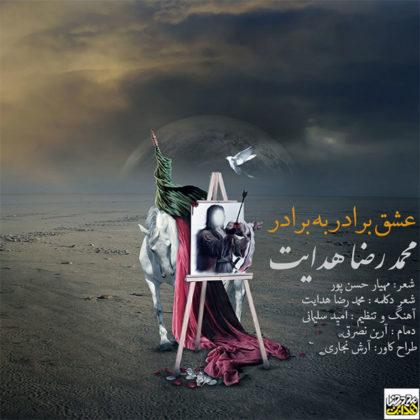 دانلود آهنگ عشق برادر به برادر از محمدرضا هدایت