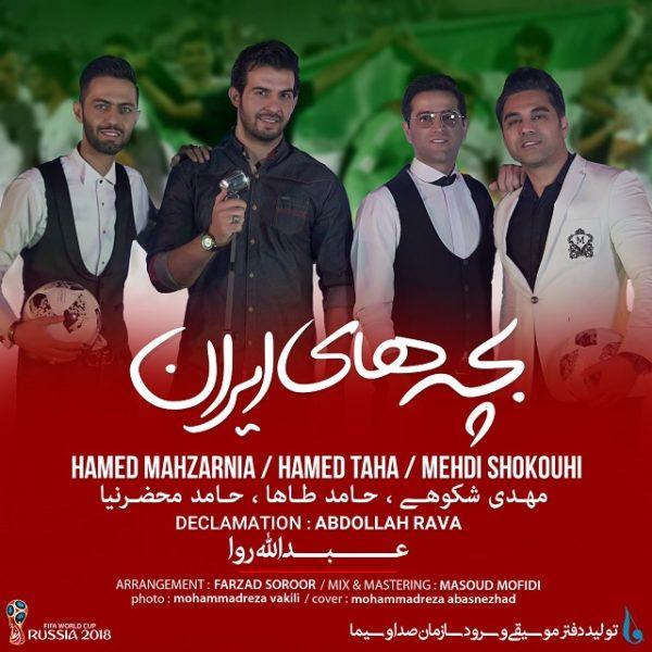 دانلود آهنگ بچه های ایران از حامد محضرنیا