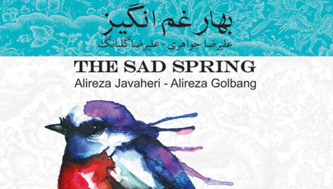 آلبوم بهار غم انگیز