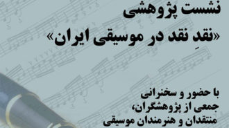 نشست پژوهشی «نقدِ نقد در موسیقی ایران» برگزار میشود
