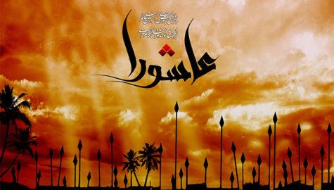عاشورای حسینی