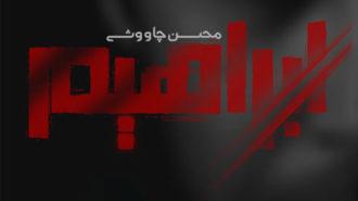 حاشیههای «ابراهیم» همچنان ادامه دارد/ محسن چاوشی دو قطعه بدون مجوز را از اینترنت حذف کرد!