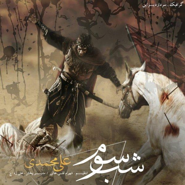 دانلود آهنگ شب سوم از علی محمدی