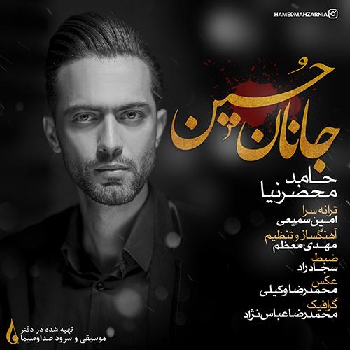 دانلود آهنگ جانان حسین از حامد محضرنیا
