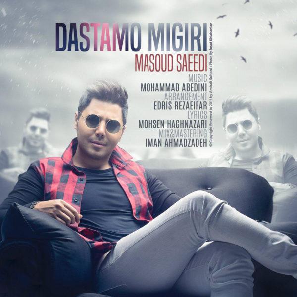 دانلود آهنگ دستامو میگیری از مسعود سعیدی