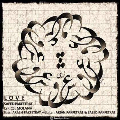 دانلود آهنگ زهی عشق از سعید پاک فطرت