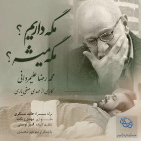 دانلود آهنگ مگه داریم مگه میشه از محمدرضا علیمردانی