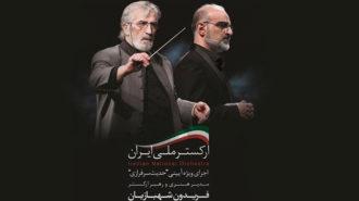 اجرای آئینی ارکستر ملی به خوانندگی محمد اصفهانی
