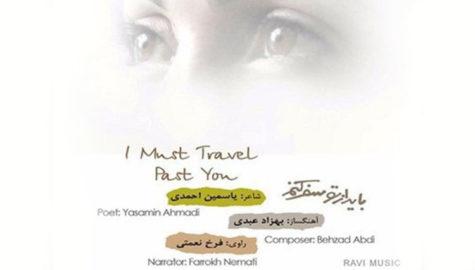 باید از تو سفر کنم