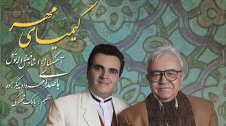 «کیمیای مهر» اثری از فضل الله توکل منتشر شد