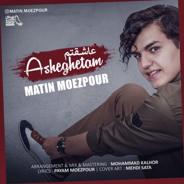 دانلود آهنگ عاشقتم از متین معزپور