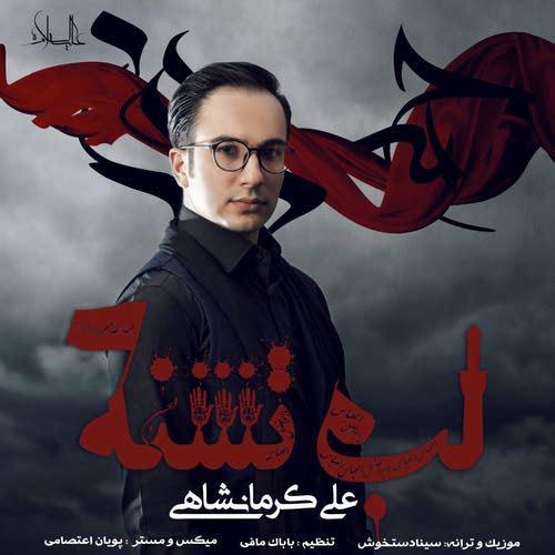 دانلود آهنگ لب تشنه از علی کرمانشاهی