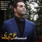 دانلود آهنگ آرامش از علی تاجداری