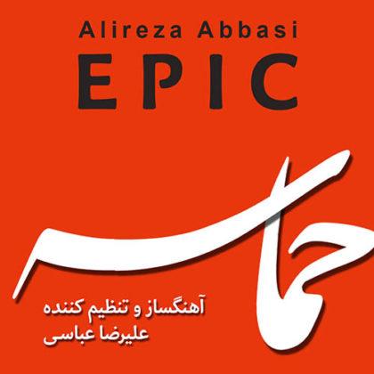 دانلود آهنگ حماسه از علیرضا عباسی