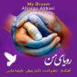 دانلود آهنگ رویای من از علیرضا عباسی