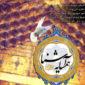 دانلود آهنگ همسایه آشنا از احسان شفیعی