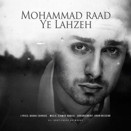 دانلود آهنگ یه لحظه از محمد راد